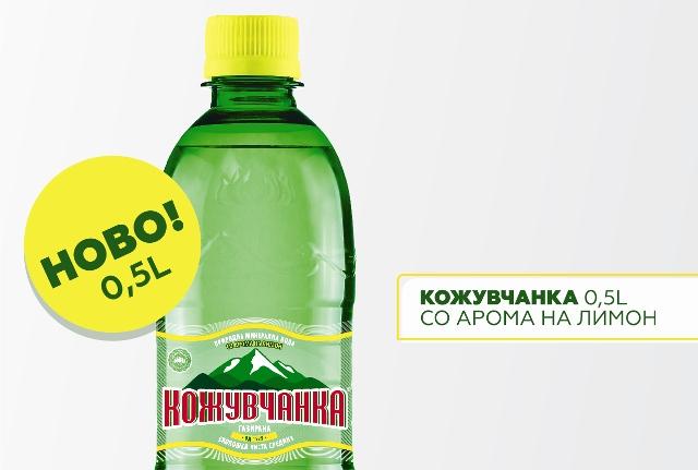 Kozhuvchanka-05L-limon