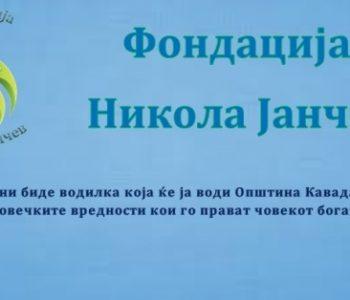 """Фондацијата """"Никола Јанчев"""" објавува конкурс за доделување на стипендии за талентирани студенти"""