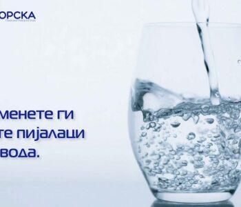 4 причини зошто баш сега треба да се напиете чаша вода